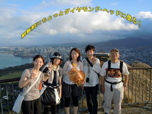 7月2日はいよいよ EWC創立50周年記念大会の初日である。まず朝飯前にダイヤモンドヘッドでご来光でも拝んで行こうと朝は5時15分にホテル前ピック・アップ。途中 Join した福岡からと富山からの女性組と4人で頂上に立つ。