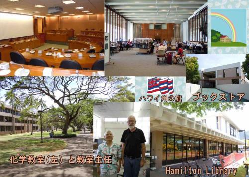 ジェファーソン・ホールの1階はこの日は卒業生来場者向けに色々なものを販売しており、2階の国際会議室(ここで昔、U.N.でのイスラエル・パレスチナ問題の模擬裁判を行っていた)も覗いてみる。ハワイ大学のキャンパスも久し振りに歩いてみた。図書館、ブック・ストアー、ぱぶさん出身の化学教室:ここではとても背の高い教室主任と会う。何がしかの寄付も行う。
