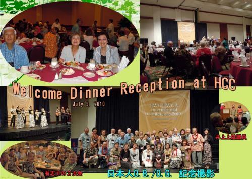 7月3日の夕方は HCCで この記念大会の Welcome Dinner Reception が催され、大広間に壮大な風景である。舞台では色々なショウもあり、今までの貢献に感謝して、EWCから Daniel Inoue 上院議員に賞の上呈式が取り行われた。このディナーの終わりには日本人出席者は舞台に上がって記念撮影も撮られた。この後、ぱぶさんたちは有志で、近くのアラモアナ・センターにあるバーで二次会を持ち、諸々な近況情報の交換となった。