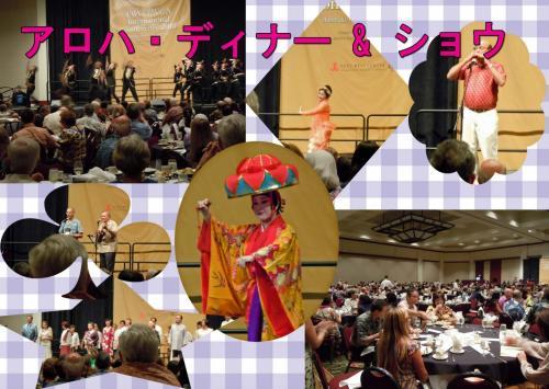 今日は最後の夕べ、アロハ・ディナーである。ディナー・パーティーでは昔なつかしの友人夫妻ら9名に両側を囲まれ、とても楽しく団欒、舞台で繰り広げられる演芸(卒業生の中の各国お国自慢のタレントによる演目やフラやヒップ・ホップダンス等)と合わせ大変有意義なひと時を過ごす。最後は、数百人参加の皆でFarewell Song とテーブルごとのグループで手を繋いでのアロハ・オエの合唱は、とても感動ものでした! 即ち、Aloha 'oe, aloha 'oe, until we meet again! なのです。<br />(*^。^*)<br />