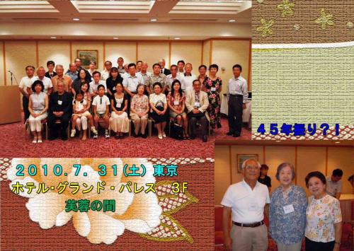 7月30日にはEWC東京チャプターでの帰国報告会・ミーティングがあり、ここで、外池氏から EWC50周年記念大会へ出席しての公式報告がなされた。出席したぱぶさんも画像スライドで2010年のハワイを紹介した。一方、この会でも45年振りの当時の仲間2名にもお会いした! なお、ぱぶさんのハワイ紀行がこの 4travelに上げてあるので、お時間と興味のある方は以下をクリックご訪問ください。<br />  http://4travel.jp/traveler/pabusan/album/10501845/ (2010年夏、ハワイを愉しむ <総集編>)<br />