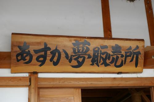 近鉄飛鳥駅前にあり、大阪に比べて2割から5割の安さ。