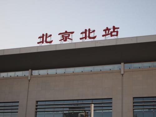 荷物の整理も終わり、まず向かったのは上から読んでも北京北、下から読んでも北京北の北京北駅。<br />明日の予定である万里の長城へ行く列車の切符を購入します。<br /><br /><br />日本で調べて行った時間は間引きされてしまっていたようです。<br /><br /> 7:26 北京北→八達嶺<br />13:10 八達嶺→北京北<br /><br />の予定でしたが、大幅に予定が狂うことに。。。<br />時間と枚数を書いた紙を見せたけど、窓口のお姉さん、めちゃ怖いし〜><<br />でもひるんではいけません。こんなことぐらい大したことではないのです。常識なんですから。In中国。<br /><br /> 9:33 北京北→八達嶺<br />15:22 八達嶺→北京北<br /><br />これで行くことにしました。<br />無事に切符も購入しホクホク。細かい予定はホテルに帰ってから考えよう。<br />さっ!次行こうー!!<br /><br /><br />[王府井大飯店から北京北駅までの行き方]<br />地下鉄(5号線)東四→擁和宮(2号線乗換え)→西直門<br /><br />地上に上がるとすぐに駅が見えます。<br />地下鉄の切符はICカード(2元)で、券売機で路線と駅を選んでから購入するのですが、どこまで行っても2元なので適当に選んで買いましょう。<br />探してたら時間かかります。モタモタすると後ろの人のイライラが怖い^^;
