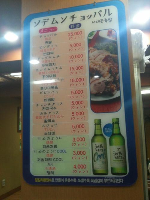 日本語のメニューもあります。<br /><br />焼酎の日本語訳が直訳すぎて笑えます。<br /><br />一眼レフで料理を激写してたら取材の日本人と間違えられてお店をめっちゃアピールされました(笑)<br /><br />おじちゃん、一般人でゴメンネ。<br /><br /><br />宿に帰ってから、シャワーが混雑していて、まきさんかなさんと近くのシルロアムサウナに行こうと言っていたら、関西のオネーサマおひとりも私も行く!と行って一緒に行くことになりました。<br />オネーサマのおかげでお風呂だけ8000wで入れると知り、ちょっとトクしました!<br />知らなかったらチムチルバン代も払っちゃってたわ。<br />一期一会って大事よね。