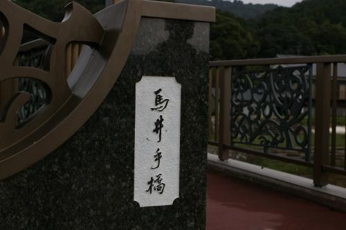 大和川にかかる橋。少し手前にモクレンの木がある。春はいつも楽しませてくれる。