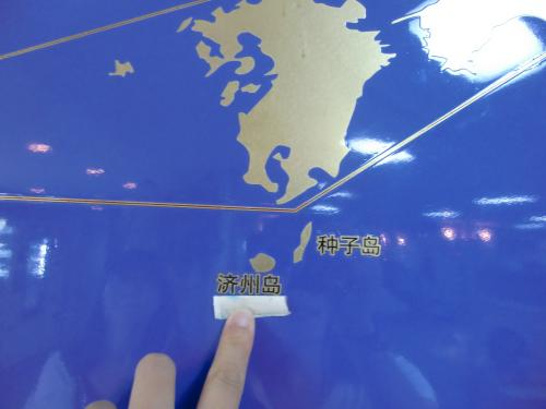中国らしい(笑)<br />済州島か??