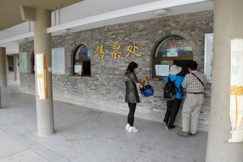 さて、北京組はチケットを買って入って下さいな!<br /><br />中に入れば、解説する中国人ガイドさんがお客を纏めて入って行くので、それについて行けば良いだけです。ガイドがイマイチだったら、他の団体に移っても構いません。<br /><br />ここでは中国人は便利ですよね。日本語の場合、日本語通訳の出られる時間をチェックし、運が悪いと結構待たされますから。<br /><br />