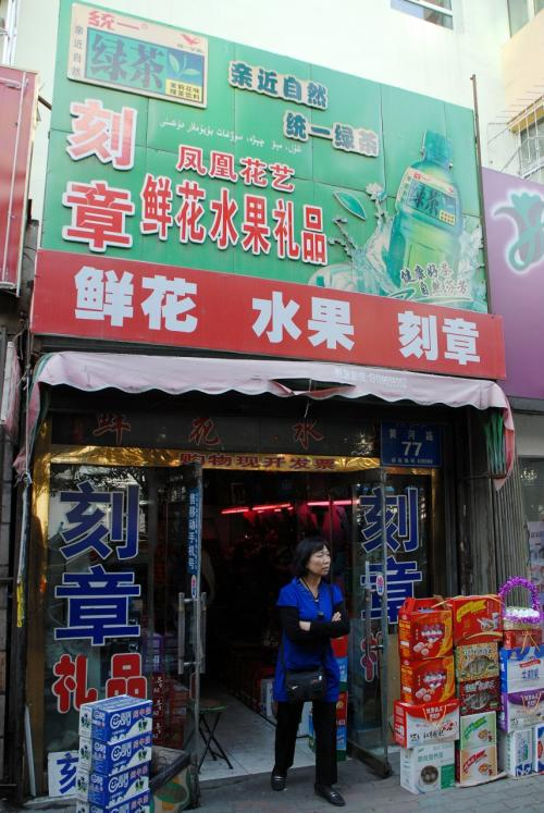 店を見つけたのですが、その前に、その店の隣にあった花屋さんに入って行きました。<br /><br />そこには、何故か「ハンコ屋」が入っています。<br />