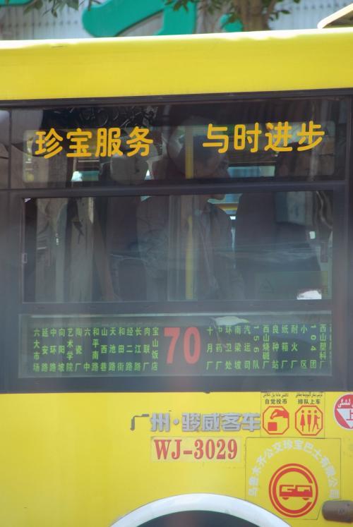 食べながらも、窓辺の景色を見ていると、烏魯木齊のあのバス会社が。<br /><br />バス会社名も、このキャッチフレーズ同様「珍宝巴士(バス)」<br />早口で読まないように!(*灬☆)\バキッ!<br /><br />2006年も同じ事言ってた・・・<br />http://4travel.jp/traveler/chinaart/pict/11428290/