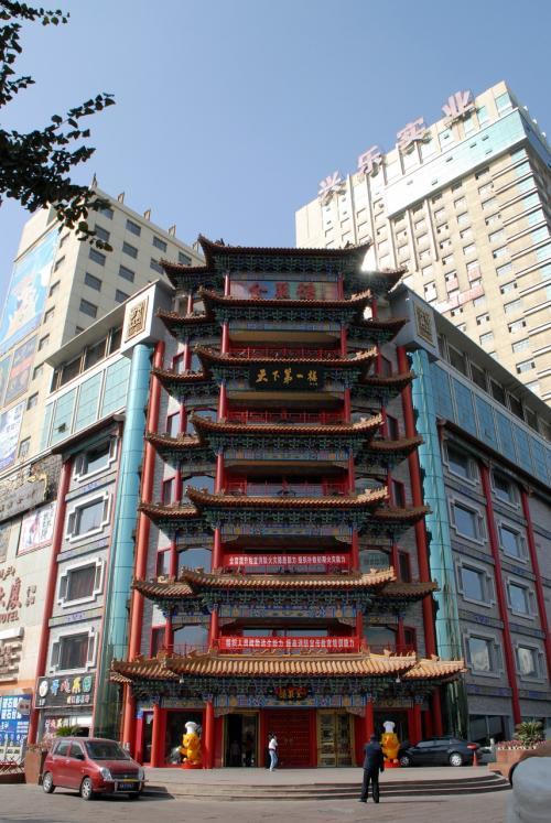 長江路に、北京ダックの老舗「全聚徳」がありました。<br /><br />こまなら、烏魯木齊くんだりまで来ての北京ダックはパスです。