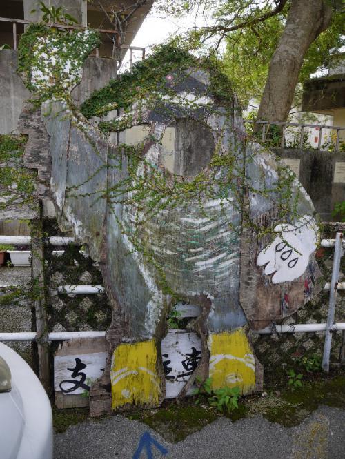 こちらは、ゆいレールの首里駅から首里城公園まで歩く途中で見付けた、蔦の絡まった顔抜き。