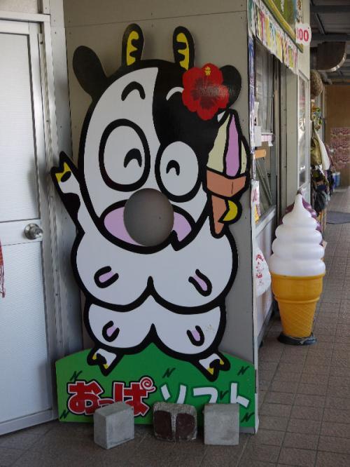 沖縄美ら海水族館に向かう途中の道の駅「許田」で見付けたおっぱソフトというソフトクリーム屋さんの顔抜き。<br />
