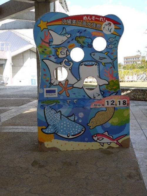 沖縄美ら海水族館の入口で見付けた顔抜き。