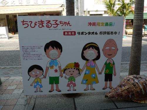 同じく国際通りで見付けたちびまる子ちゃんの顔抜き。