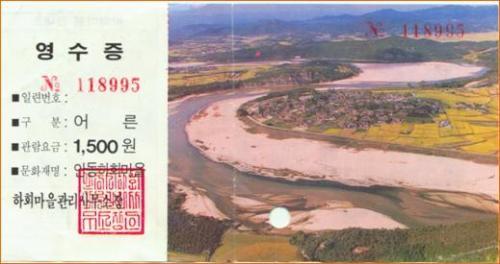 ⑩大韓民国の歴史的村落:河回と良洞(2010年)<br /><br />*韓国紀行4:安東河回村<br />http://4travel.jp/traveler/tabitonokumasan/album/10152355/