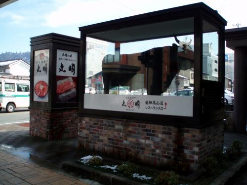 最初の見学場所、<br />岐阜県高山市古い街並み。<br />お昼到着したのでとりあえず、<br />昼食の取れるところを探して・・・