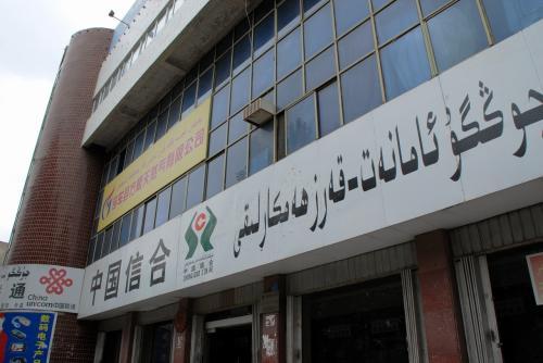 街中が、維吾爾文字だらけ。<br />これだけで、充二分に文化の違いを印象づけられます。<br /><br />右から読みます(読めないですが・・・)