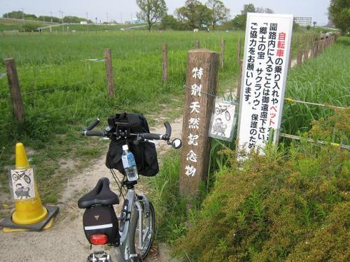 そうだ天然記念物の田島ヶ原のさくら草自生地を見て行こう<br />自転車はここまでしか入れない