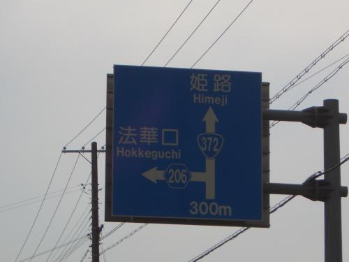国道372号線・兵庫県道206号線を経由して法華山へ。