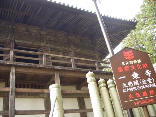 一乗寺。<br />この写真を見て思い出すのが、京都の清水寺。<br />ここと清水寺の見上げた感じが似てたので、幼い頃に行ったはずの無い清水寺でデジャビュを感じてました。