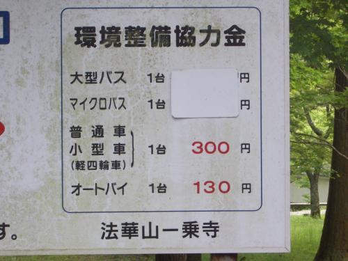 一乗寺の駐車場の料金。<br />有料と看板には書いてあったので、警備員さんに払おうとしたら受け取らない。<br />有料なのは繁忙期だけなのかなあ?