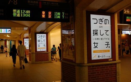 横浜駅で、JRに乗り換えます。<br /><br />横浜駅のサイネージ。