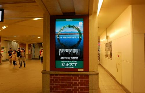 大学の広告が映っていました。