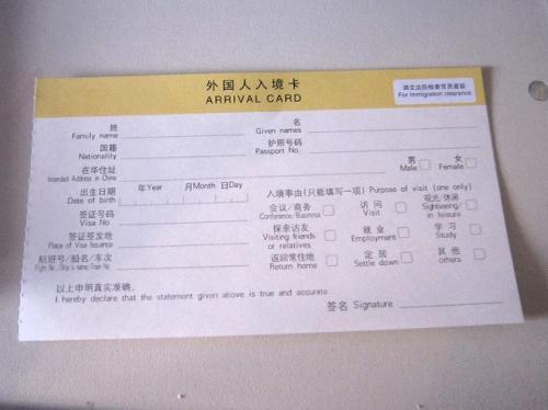 何か書類が必要みたいだ<br />漢字と英語でおおよそ記入したが<br />入国は問題なく通過<br />