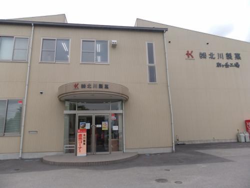 リゾートリンクスで駒ヶ根のパンフレットをいろいろ頂き<br />その中になった「北川製菓」さんへ<br /><br />観光バスも来ていてびっくり。