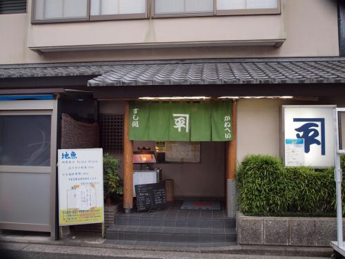 すし処 かねへい<br /><br />横浜八景島近くの柴漁港から住宅街に入った所にあります。<br /><br /><br />