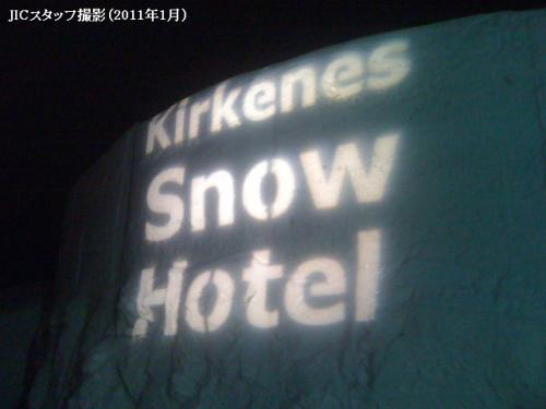キルケネスはヴァランゲル・フィヨルドに位置しますが、そのフィヨルドの近くにトン・ホテルがありました。ホテルに泊まりましたが、昼食を食べてみると、夕食を食べているような感じになりました。なぜかというと、外は真っ暗になりました。夜中じゃないかな、という気持ちでした。 1月の北の昼間は、とても短いですね。<br /><br /> ちなみに、ノルウェー料理は美味しかったです。鹿の肉をはじめて食べてみました。あと、キルケネスの近くに雪のホテルも見ました。新婚旅行でとまる人が多いようですが、実際のお客さんを見ませんでした。寒すぎるのではないか、と思いましたが、ホテルの中は-3度のとき、外は-30度もあります。もとの寒さと比べると、暖かく感じますね。<br /><br /> そして、キルケネスにソ連兵隊の像があります。第2次世界大戦の終わりに、ソ連時代の兵隊は東ノルウェー人を救いました。 夕方、キルケネスを散歩しました。<br /><br /> 1泊してムールマンスクの方に戻りました。まず、港を見て、「レーニン号」という、ソ連初の原子力砕氷船をみました。博物館になっています。 そして、ムールマンスクの近くの高い丘に、「アリョーシャ」という大きい像をみました。ムールマンスクを守っている兵隊です。その23日のうちに飛行機でモスクワに戻ってきました。今年も何か面白い旅を考えたいと思います。<br /><br />http://www.jic-web.co.jp/mow/index.html#letter