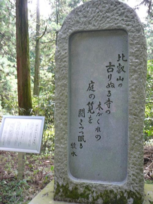 """若山牧水の歌碑がありました。<br />""""比叡山の古りぬる寺の木がくれの 庭の筧を開きつつ眠る""""<br />高校のころ習った若山牧水の""""白鳥は哀しからずや空の青 海の青にもそまずただよふ""""という歌が何故か心に残っているんですよねぇ。。。"""