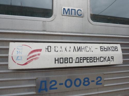 さて、初乗車である。ロシアの鉄道は軍事関連であるため以前は撮影絶対禁止であり、最近はそうでもなくなってきたという話もあり、さてどっちなのかと思ってサボ(行先票)を撮影していると、車両入口で切符を確認していた中年のおばさん駅員がかなりの剣幕で注意してきた。なるほどそういう対応をされるようだが、写真のデータを消せとも言われないし、他の駅員はなんとも思ってないようなので、なんというのか、旧ソ連の古い慣例から抜け切れない(つまり20年以上前から務めている)駅員や警察官からは注意されるのかもしれない。<br /><br />@これを撮ったら怒られた(行先票はブイコフ行と共有)