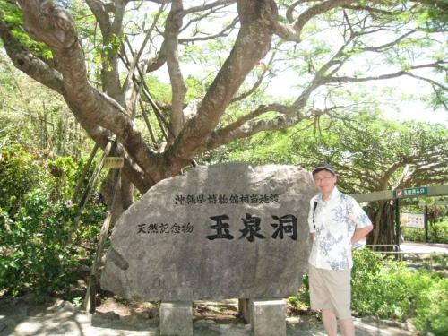 沖縄ワールドにある鍾乳洞「玉泉洞」の入り口。