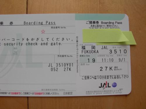 【札幌 → 福岡】<br /><br />JAL3510便 <br /> 新千歳11:10→福岡13:35<br /><br /><br />地下鉄空港線で、福岡空港→(博多)→天神へ。