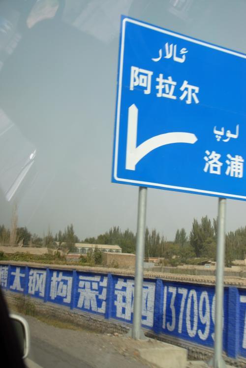そこを過ぎると、もう沙漠っぽい道路です。<br /><br />沙漠を縦断する大道の名前は、北の庫車からこの「阿拉爾」に延びる国道G219まで繋がる道路なので「阿和公路」と呼ばれています。