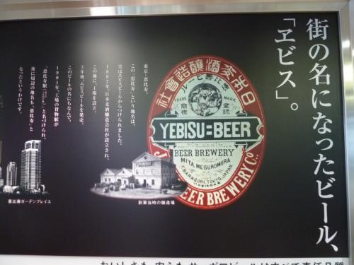 街の名がビール名からつけられたことは、良く知られている。