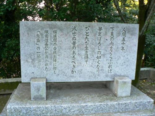 建勲神社(たけいさおじんじゃ)の織田信長の碑。
