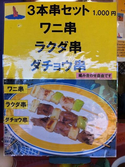アフリカ<br /><br />3串で1050円