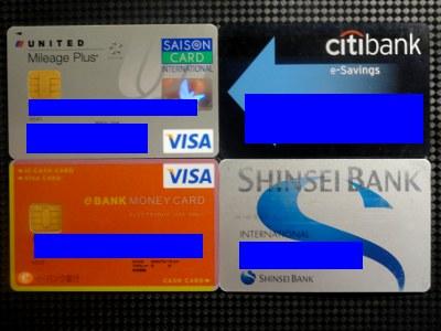 ==ATMから引き出す==<br /><br /> 日本のクレジットカードや国際キャッシュカードを使って中国のATMから引き出す方法です。現在、多くの銀行のATMがビザやマスターのネットワークに対応しています。ビザの日本円->中国元のインターバンク・レートを見てみると、だいたい0.2-0.4%くらいのスプレッドで推移しているようです。仮に平均0.3%として計算すると、<br /><br />仮に18%の金利で25日-55日間借りたとすると(一括払い)、利息が1.23%-2.71%。<br /><br />楽天カード: 0.3% + 3.024%手数料 = 3.32%<br />** 新生銀行やシティバンクよりは手数料分が安い。<br />典型的なクレジットカード: 0.3% + 1.23%-2.71%の利息(平均1.97%) =2.27%<br />** 18%の金利で25日-55日間借りたと仮定<br /><br /> 一見、楽天カードよりクレカの方が少しだけお得、と感じられますが、実際のところ、かなりお得です。なぜならクレカには前倒し返済という裏ワザがあるからです。つまり、キャッシングがオンラインで確定した後(2-3日後)、カスタマーセンターに電話して支払予定日を伝えると、金利込みの金額と振込先を教えてくれます。電話はスカイプ、振込は新生銀行で行えば、ほとんどコストはかかりません。<br /><br /> 具体的な作業としては、ATMから一日の限度額目一杯まで人民元を引出し、その場でATMに入金します。そのまま放っておけば利息がフルかかりますが、切りのいいところで前倒し返済。仮に5日後に返済したとすると、18% x 5/365 = 0.246%。ビザの為替スプレッドと合わせても、わずか0.5%程度に収まります。実に素晴らしい!<br /><br /> 幾つか注意事項もあります。まず、各ATMでは、一度に2000-3000元(2.4万-3.6万円)しか引き出せないので、何度もカードを入れて必要な分だけ引き出さなくてはなりません。ひょっとすると、中国の国内カード同様、一日2万元(24万円)までの引き出し制限があるかもしれません(たぶんない)。クレジットカードの場合、当然キャッシング限度額があります。また、昨今のクレカは、引出しごとに108円(1万円以下)や218円(1万円以上)の手数料を徴収してきます。これの対抗策としては、手数料のないカード(ライフカードなど)を使うか、0.45-0.9%程度のオーバーヘッドを受け入れるしかありません。<br /><br /><br />参考:ビザのレート<br />http://usa.visa.com/personal/card-benefits/travel/exchange-rate-calculator.jsp
