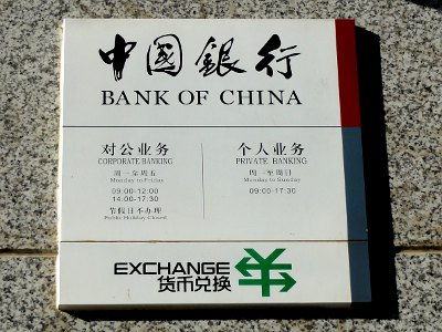 [中国の銀行 - 入金戦略] <br /> (円を両替、ATM、TC、国外で両替、外貨で送金、人民元で送金、比較)<br /><br /> 中国で銀行口座を作ったからには、そこにお金を入れなくては意味がありません。それが投資目的なら、かなりまとまった金額になるでしょう。ポイントは2つ - 円から元への両替レートと、日本から入金できるかどうかです。最初に、最もシンプルな「現地で現金で入金」するパターンを見て、最後に日本からの送金について考えます。<br /><br />==日本円を両替==<br /><br /> 日本から持ってきた日本円を中国の銀行窓口で両替します。中国銀行や大手の大きな支店なら問題なく両替できるでしょう。両替レートは銀行によりバラバラですが、ホームページを見る限り、だいたい3.5%前後の現金レートになっているようです。両替後、自分の口座に入金します。一日あたりの両替限度額が5000ドル(40万円)、年間だと5万ドル(400万円)。また、5000ドル(40万円)を越える外貨の持ち込みは税関で申告が必要です。これらの規則が厳密に守られているかどうかは、その時次第といえます。