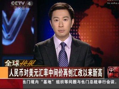 [人民元に賭ける男たち] <br /> (まえがき、人民元について、香港発 口座開設ブーム)<br /><br />==まえがき==<br /><br /> 中国のメディアでは、連日、人民元の対ドル高値更新(新高!)が報じられています。それは、中国の明るい将来を象徴しているようで、少々うらやましく感じます。銀行にお金を預けておくだけで、自動的にリッチになっていくのだから楽なものです。その一方、このトレンドを逃すものかと、現地に出向いて人民元貯金をする日本人が最近増えています。<br /><br /> 人民元が「確実に儲かる通貨」と言わ始めてからすでに数年が経ちました。しかし、中国株で儲けた人はいても、人民元で儲けた人はほとんどいません。超円高というのもありますが、人民元への投資にはいろいろな制約があり一筋縄ではいかないのです。幸い、この分野にもノウハウの蓄積があり、円高の今は投資の始め時ともいえます。このマニュアルでは、銀行口座の開設、運用を中心に最新事情を織りまぜながら、人民元投資にまつわる環境を網羅したいと思います。少々長いですが、お付き合いください。