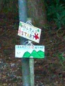 ここにスタート地点の表示板があった。