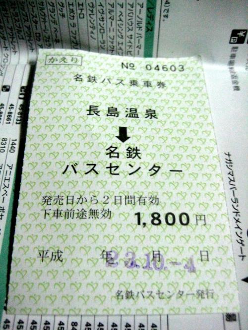 バスのチケット<br /><br />「ゆき」と「かえり」を真ん中のミシン目で切り離します。