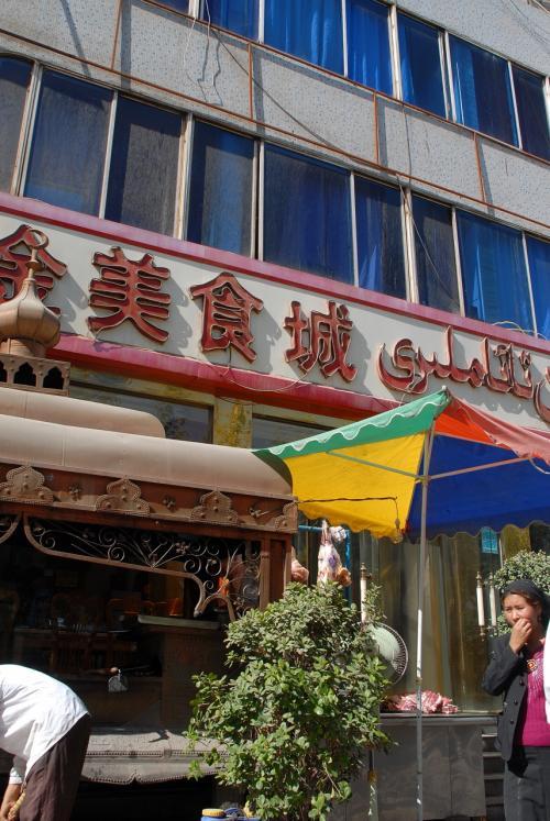 何時も見かけるレストラン。<br /><br />韓さんは一度も入ろうとしないので、きっと何かいわくが有るのでしょうね。