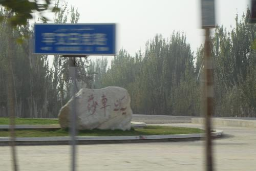 喀什から南へ下って来ると、莎車に入る所でこの石碑が見えるんですね。<br />