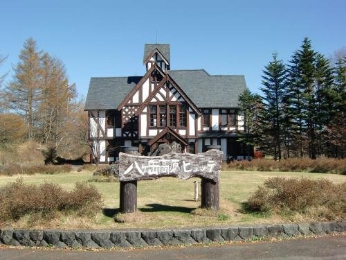 そのドラマの舞台が「八ヶ岳高原ヒュッテ」(写真)である。私が最初に訪れた時は、ここもホテルとして営業していた。現在は5月の連休、夏期のランチのみ営業。