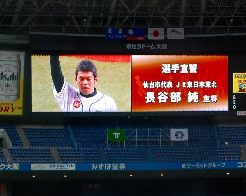 選手宣誓。<br />JR東日本東北(仙台市)の長谷部純主将。<br /><br />素敵な先制でした。<br />がんばろうニッポン。