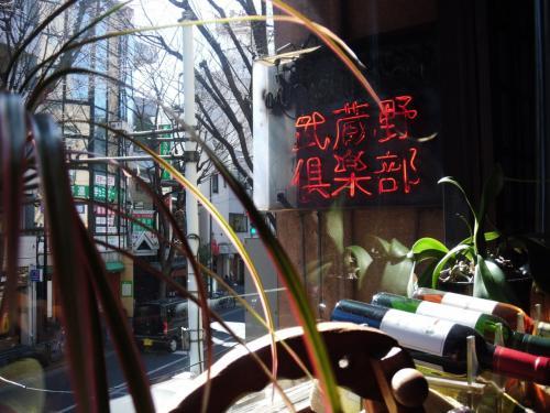 ・2011/3/4<br />ランチは親友と「武蔵野倶楽部」で。<br />何年ぶりだろ〜〜〜<br />会計事務所に勤めていた頃から贔屓にしていたんです。