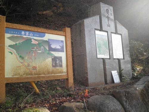 積翠寺温泉要害から登る要害山、登山口にある案内板